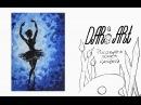 Как нарисовать балерину гуашью! Dari_Art рисоватьМОЖЕТкаждый