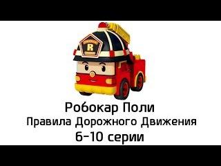 Робокар Поли - Правила дорожного движения - Все серии подряд (6-10 серии)