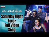 Saturday Night Fever Full Video Song Gentleman Video Songs Nani, Surabhi, Nivetha, ManiSharma