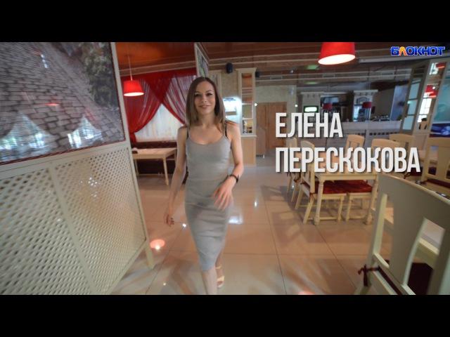 Мисс Блокнот 5 этап Елена Перескокова