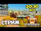 СТРИМ: Tanki Online и Tanki X | 20:30 МСК