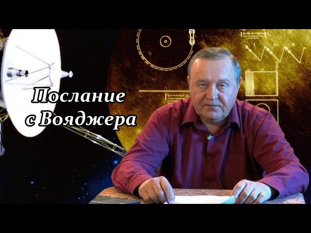 2016-09-10 Послание с Вояджера