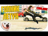 GTA Online - МОЗГ ВЫХОДИТ ЧЕРЕЗ КЕПКУ :D