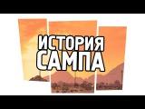 История САМПА, как всё начиналось ?