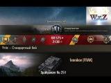 Spähpanzer Ru 251 Сделал невозможное – нанёс 7000 урона! Утёс World of Tanks 0.9.14 wot
