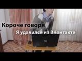 Короче говоря, я удалился из ВКонтакте