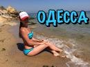 Одесса, поезд, заселение, море, дикий пляж, Аркадия