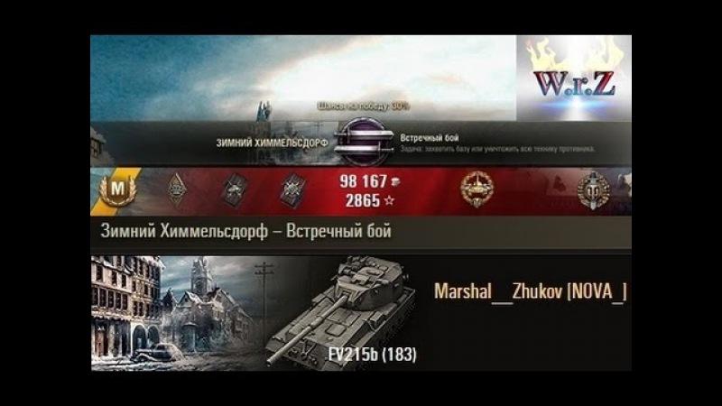 FV215b (183) 7 выстрелов – 7 ВАНШОТОВ - просто ЖЕСТЬ EU-server World of Tanks 0.9.14 wot