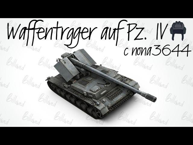 Waffenträger auf Pz. IV [World of Tanks Blitz] с nona3644