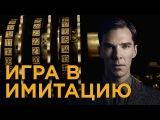 Игра в имитацию (2014) Трейлер №2 (дублированный)