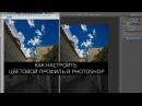 Как настроить цветовой профиль в Photoshop чтобы не изменялись цвета после сохранения