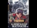 Рядовой Александр Матросов / Private Aleksandr Matrosov (1947) фильм смотреть онлайн
