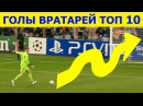 Самые лучшие ГОЛЫ ВРАТАРЕЙ в футболе Топ 10