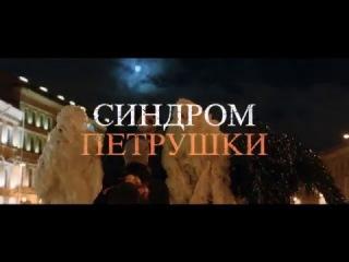 Синдром Петрушки 2015 смотреть онлайн бесплатно в хорошем HD качестве официальный трейлер
