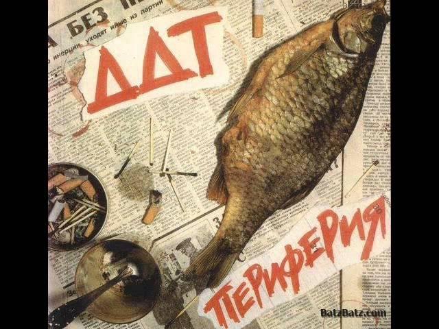 DDT - Мы из Уфы [Периферия 1984]
