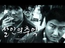 Memories of Murder OST - Memories of Night