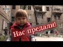 Минск-2. Нас предали, но ДНР и ЛНР непобедимы!