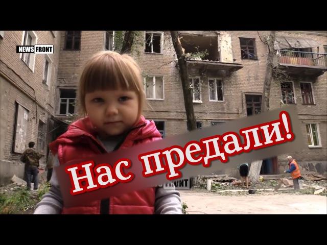Минск 2 Нас предали но ДНР и ЛНР непобедимы