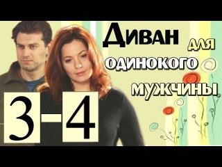 Диван для одинокого мужчины 3-4 серия (2012) Мелодрама, сериал