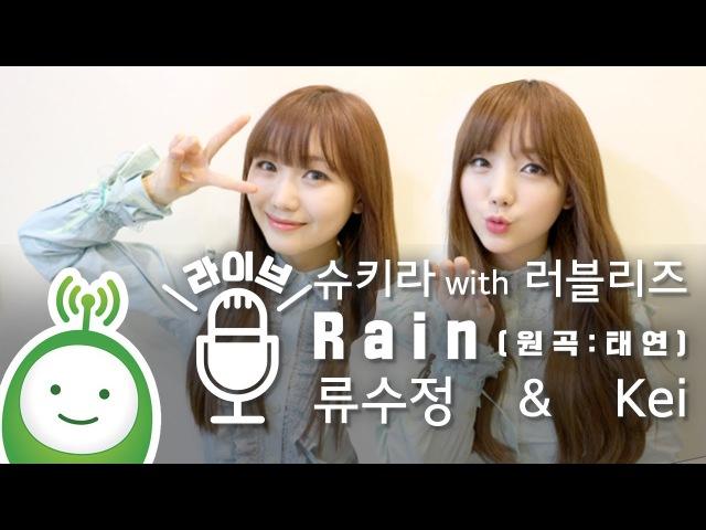 [슈퍼주니어의 키스더라디오] 러블리즈 류수정 Kei Rain(원곡: 태연)