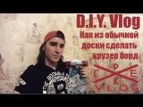 D.I.Y. Vlog. Как сделать крузер из скейта. И где я пропадал. ГРЕК-VLOG