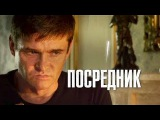 Посредник Русские боевики детективы Russkie boeviki detektivi смотреть онлайн Posrednik