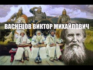 ВЕЛИКИЕ РУССКИЕ ХУДОЖНИКИ: Васнецов Виктор Михайлович