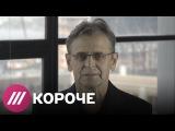 Михаил Барышников выступил против Дональда Трампа