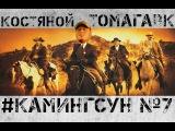 #КАМИНГСУН - Костяной томагавк