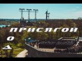 Под присягой или моя нова полиция в Запорожье.