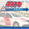 Автошкола AVTOLYX в Гродно