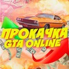 Прокачка GTA 5 Online | Накрутка ГТА 5 Онлайн