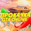 Прокачка GTA Online