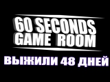 60 Seconds - Прожили 48 дней #2 APOCALYPSE!