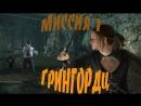 Прохождение игры Гарри Поттер и дары смерти часть 2 Миссия 1 Грингордц