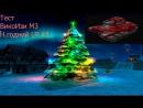 Танки Онлайн    aldan2011   LP-#5 [ТЕСТ ВИКОИЗИ М3]
