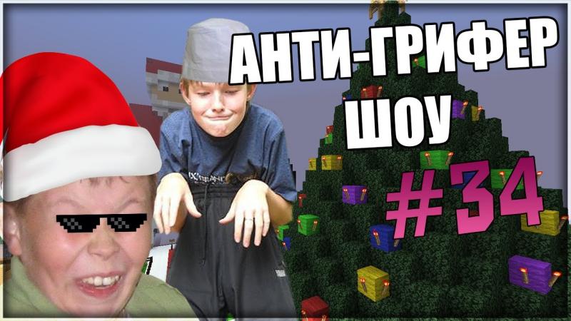 ДВА ГРИФЕРА ССОРЯТСЯ | Анти-грифер шоу 34