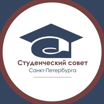 Студсовет Санкт-Петербурга
