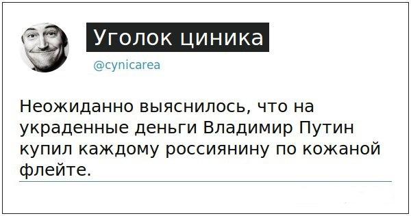 """""""Два миллиарда на балалайки? Только наивный может в это поверить"""", - москвичи не доверяют словам Путина о друге детства Ролдугине - Цензор.НЕТ 9066"""