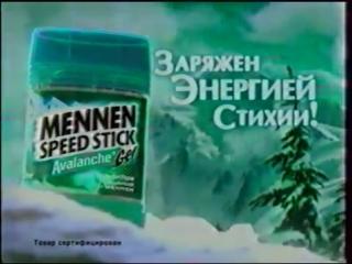 staroetv.su | Рекламный блок (Первый канал, декабрь 2002) 4