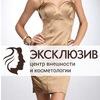 ЭКСКЛЮЗИВ | Салон красоты в Барнауле | 28-68-48