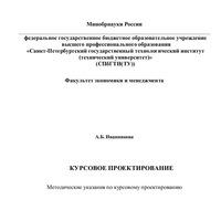 Товары ДипломГарант курсовые практика дипломные товаров  СПбГТИ ТУ курсовая работа по программированию