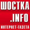 """Интернет-газета """"Шостка Инфо"""""""
