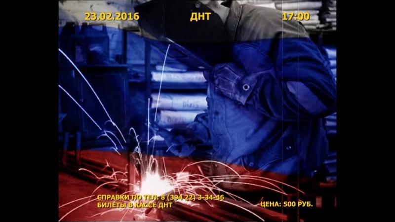 Праздничный концерт, посвященный Дню защитника Отечества АДАЛАРГА...