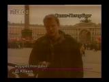 staroetv.su / Вести (РТР, 12.04.1995) Фрагмент