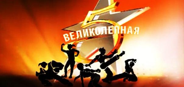 "Великолепная пятёрка (Звезда, 2007) 7 выпуск. ""Тяпки"" — ""Руби-Роуз"""