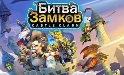 Аккаунт Castle Clash Битва Замков