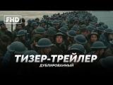 DUB | Тизер-трейлер: «Дюнкерк / Dunkirk» 2017