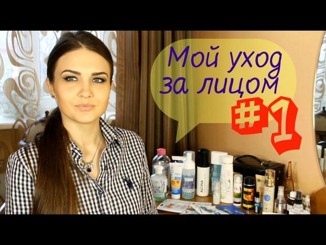 1 Уход за лицом! Косметика для снятия макияжа и очищения Garnier, RYOR, Loreal, Lumene. Juliy@