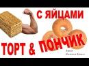 На 8 марта ❤ медовик с заварным кремом пончики в сахарной глазури